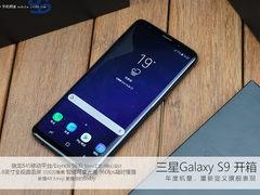 再次革新旗舰表现 三星Galaxy S9开箱