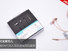 百元金属范儿 雷柏VM120入耳式游戏耳机图赏