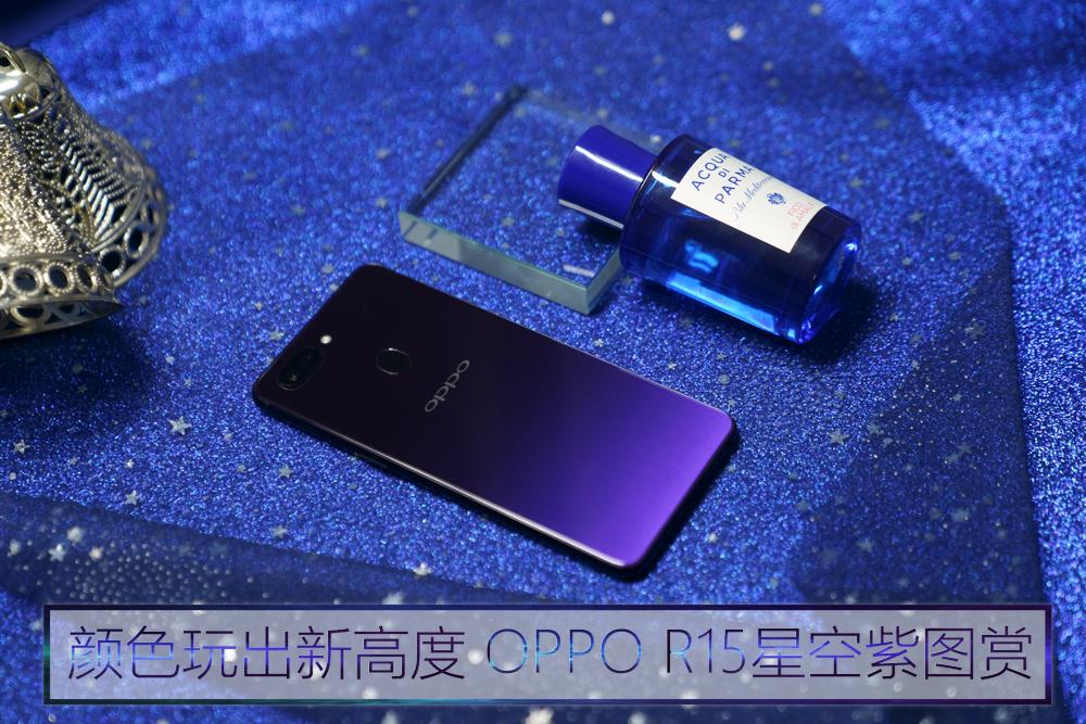 渐变色玩出新高度 OPPO R15星空紫图赏