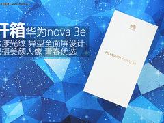 光影浮动的魅力 华为nova 3e克莱因蓝开箱