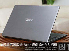 设计走心 Acer蜂鸟Swift 3笔记本全拆解