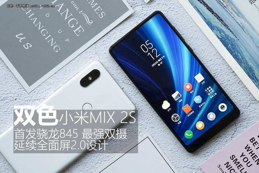 黑的纯粹/白的纯净 小米MIX 2S双色对比
