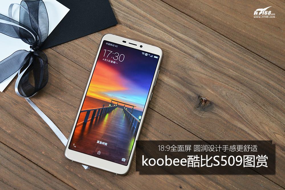 18:9全面屏/邓超同款 koobee酷比S509图赏