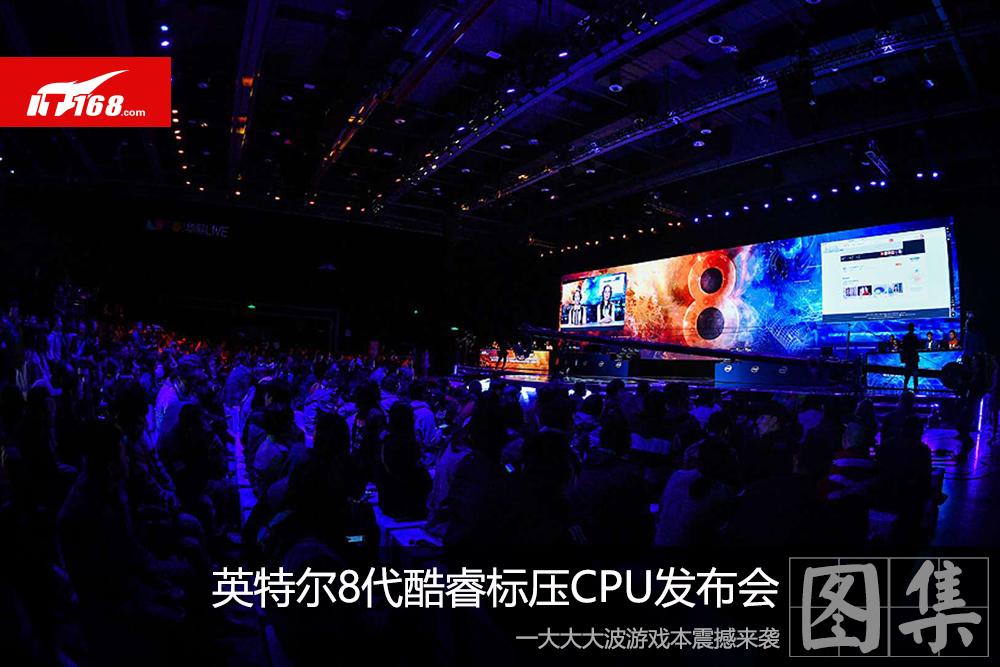 游戏本盛宴 8代酷睿标压CPU发布会现场图集