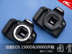 最新入门单反 佳能EOS 1500D&3000D开箱