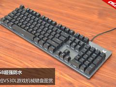 IP68级超强防水 雷柏V530L游戏机械键盘图赏
