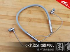 或300元内最舒适 小米蓝牙项圈耳机图赏
