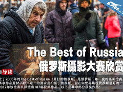 The Best of Russia俄罗斯摄影大赛欣赏