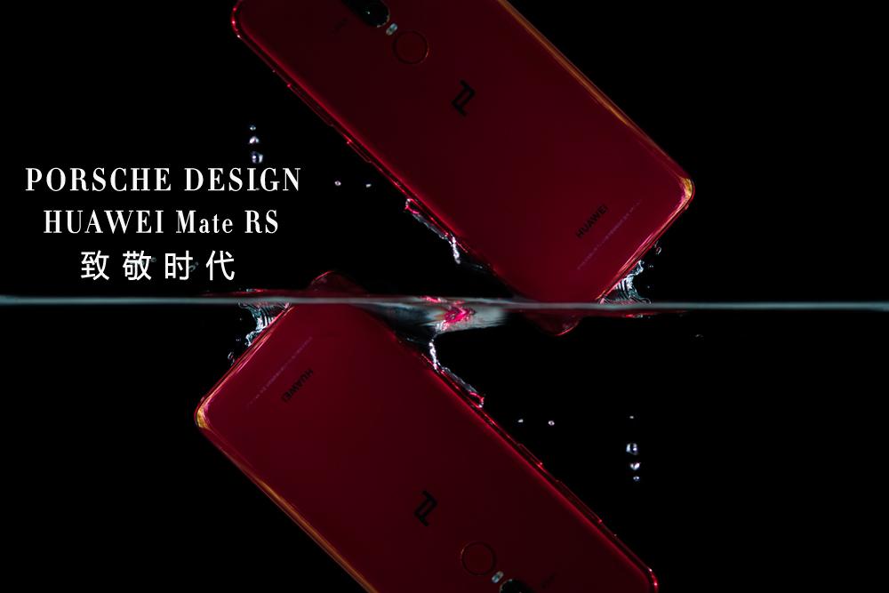 热力绽放 华为Mate RS保时捷红色版图赏