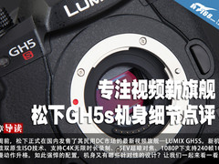 专注视频新旗舰 松下GH5s机身细节点评