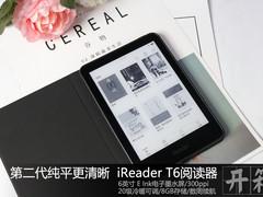 第二代纯平更清晰 iReader T6阅读器开箱