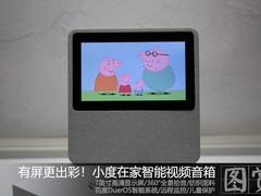 有屏更出彩!小度在家智能视频音箱图赏