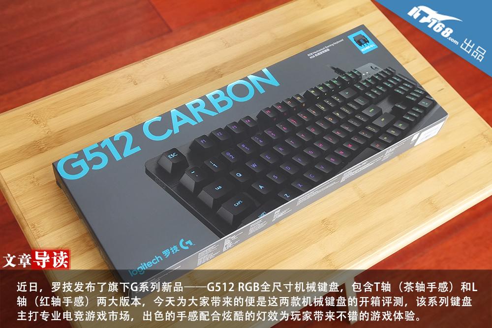 双轴选择畅快吃鸡 罗技G512 RGB机械键盘评测