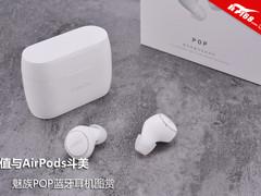 颜值与AirPods斗美 魅族POP蓝牙耳机图赏