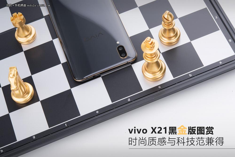 vivo X21黑金版图赏:时尚质感与科技范兼得