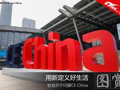 用新定义好生活 智慧苏宁闪耀CE China