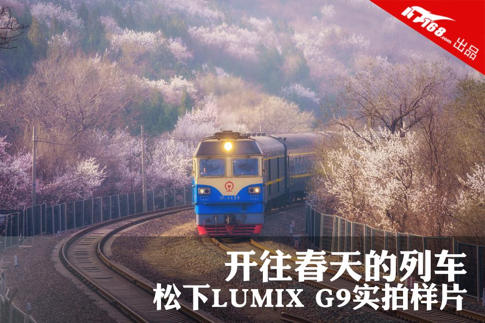 开往春天的列车 松下LUMIX G9实拍样片