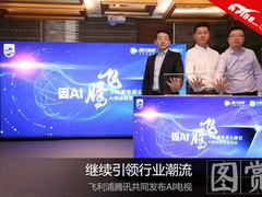 继续引领行业潮流 飞利浦腾讯共同发布AI电视