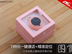 一键通话+精准定位 199元米兔儿童手表图赏