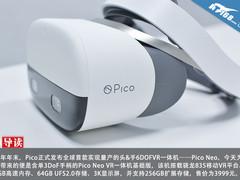 骁龙835+6DoF Pico Neo VR一体机基础版开箱