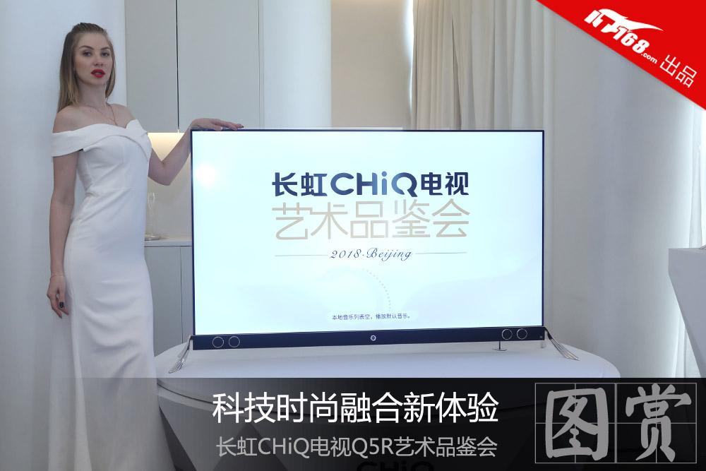 科技与时尚融合 长虹CHiQ电视Q5R科技品鉴会