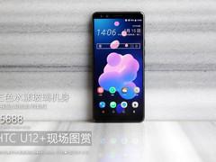 水漾玻璃机身+Edge Sense 2.0 HTC U12+图赏
