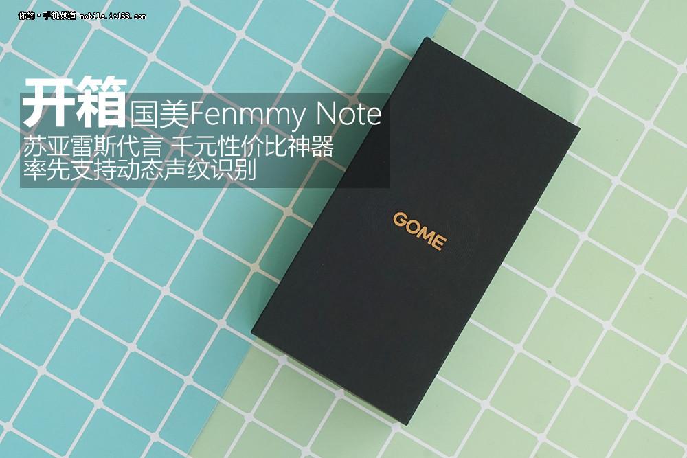 苏亚雷斯代言的千元神器 国美Fenmmy Note开箱