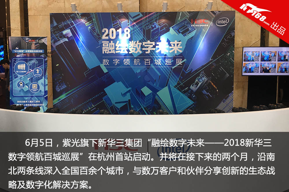 2018新华三数字领航百城巡展杭州站展区赏析