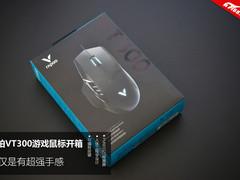 雷柏VT300游戏鼠标开箱 不仅是有超强手感