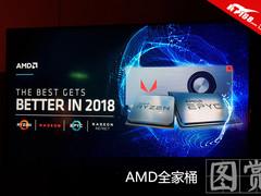 发全球首款7nm GPU AMD全家桶齐聚Computex