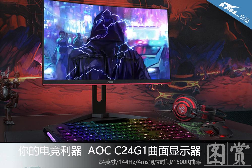 曲面电竞更刺激!AOC C24G1显示器图赏