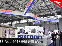 "CES Asia 2018:夏普践行""人""字品牌战略"