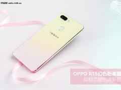 OPPO R15幻色粉毒图党:如初恋般的清新质感