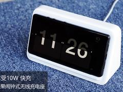 无线也能享受10W快充 坚果闹钟式无线充电座