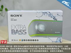 尽享Party 索尼SRS-XB41无线蓝牙音箱开箱