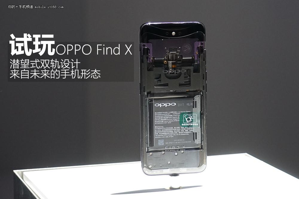 初窥未来的形态 OPPO Find X现场试玩