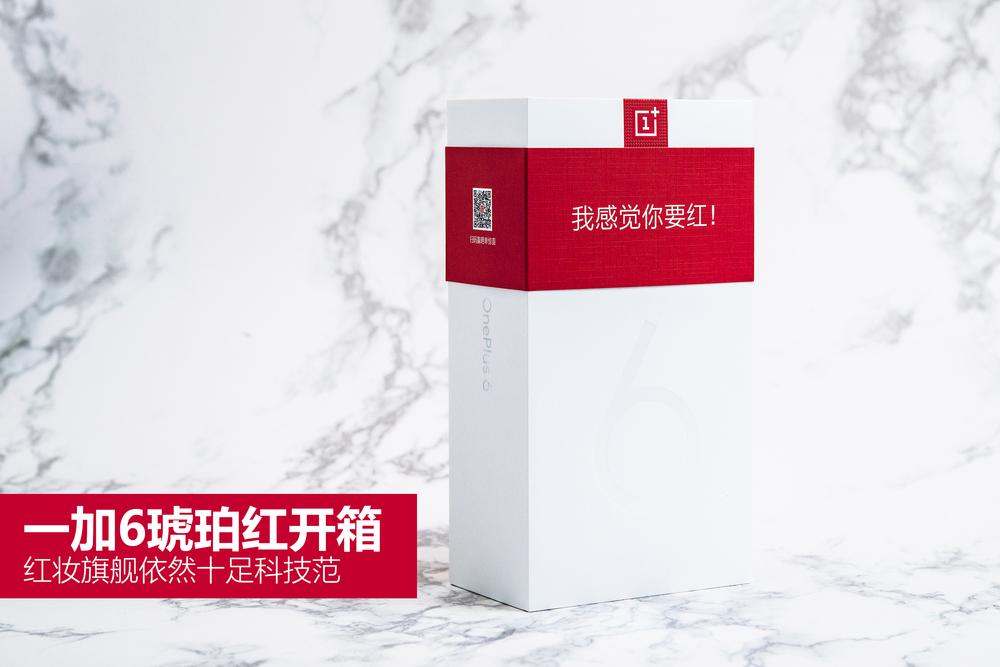 一加6琥珀红开箱:红妆旗舰依然十足科技范