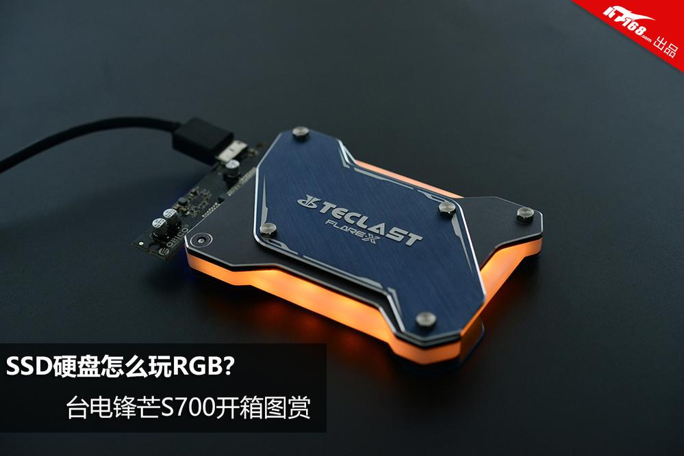 SSD硬盘怎么玩RGB? 台电锋芒S700开箱图赏