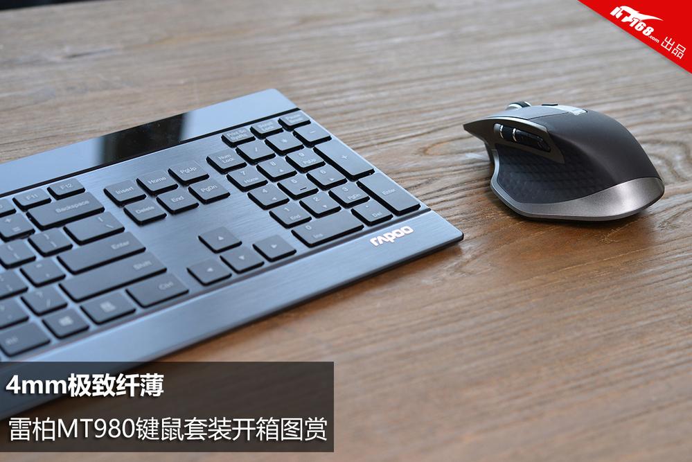 4mm极致纤薄 雷柏MT980键鼠套装开箱图赏