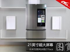 21英寸超大屏幕 云米互联网冰箱21Face图赏