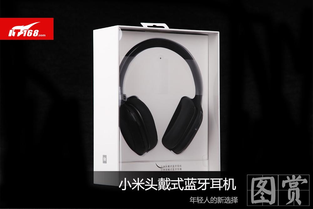 时尚外观简洁设计 小米头戴式蓝牙耳机图赏