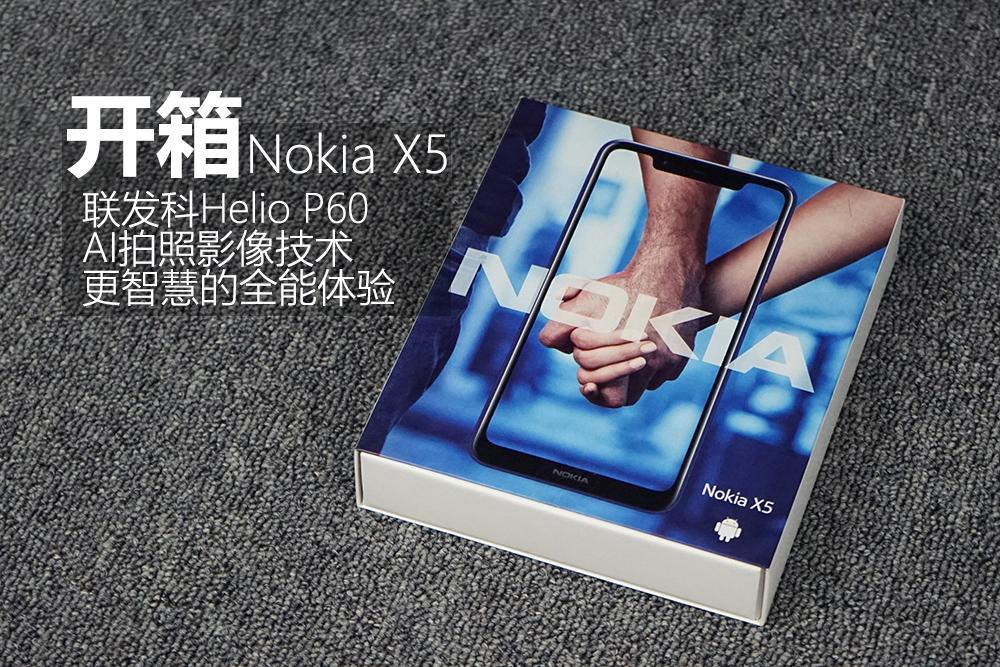 联发科P60加持 良心千元机Nokia X5开箱