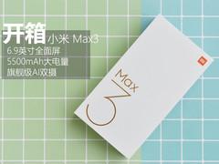 6.9英寸全面屏5500mAh大电池 小米 Max3开箱