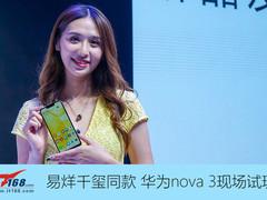 易烊千玺同款手机 华为nova 3现场试玩