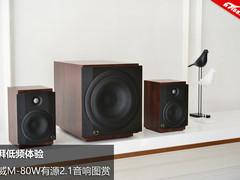 澎湃低频体验 惠威M-80W有源2.1音响图赏