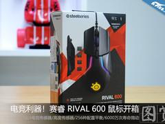 玩家的最爱!赛睿 RIVAL 600鼠标开箱图赏