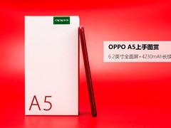 OPPO A5上手:6.2英寸全面屏+4230mAh长续航
