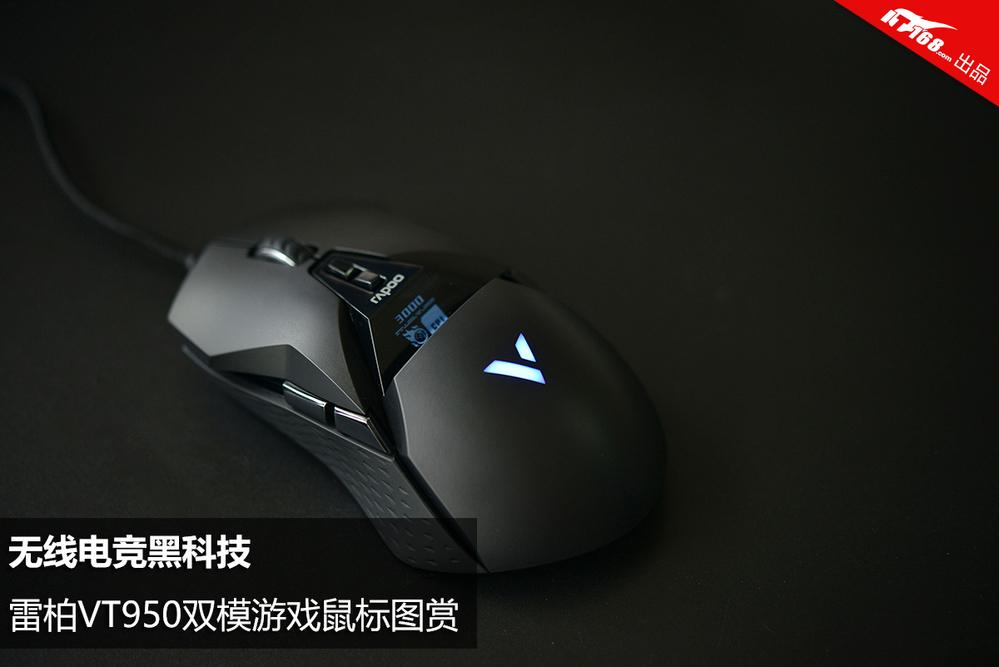 无线电竞黑科技 雷柏VT950双模游戏鼠标图赏