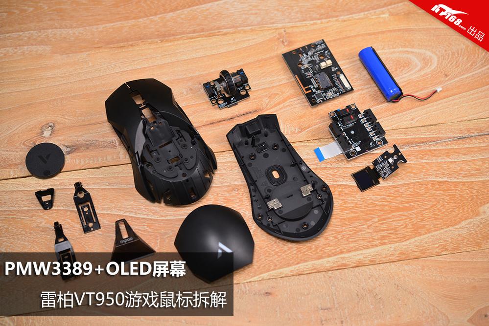 PMW3389+OLED屏幕 雷柏VT950游戏鼠标拆解