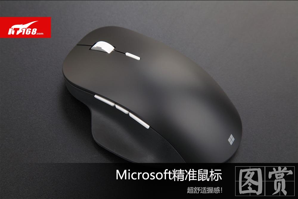 人体工学流线设计 Microsoft精准鼠标开箱